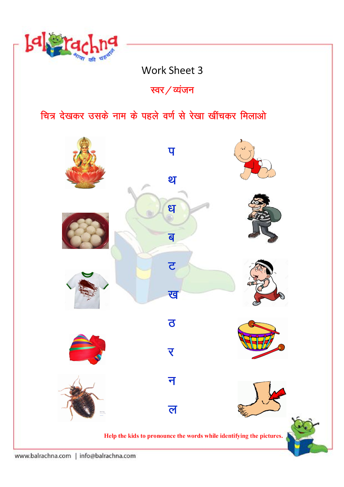 Hindi Swar Circling Worksheet Printable Worksheets And Activities For Teachers Parents Tutors And Homeschool Families