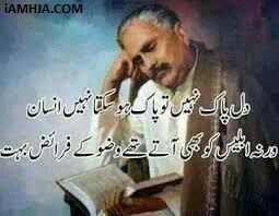 allama iqbal poetry about heart