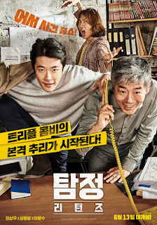 Download The Accidental Detective 2: In Action (Korean Movie)