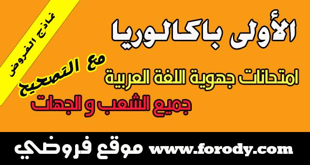 الأولى باكالوريا:نماذج الإمتحانات الجهوية مادة اللغة العربية جميع الشعب العلمية و التقنية  مع التصحيح