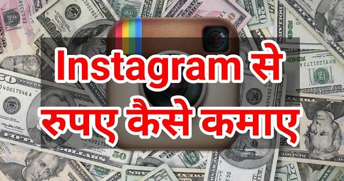 Instagram se Paise kaise Kamaye ? इंस्टाग्राम से पैसे कैसे कमाए