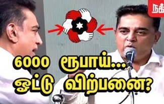Kamal Hassan Political Speech at Madurai | Makkal Needhi Maiam