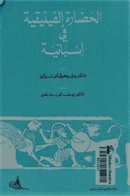 كتاب الحضارة الفينيقية في إسبانية
