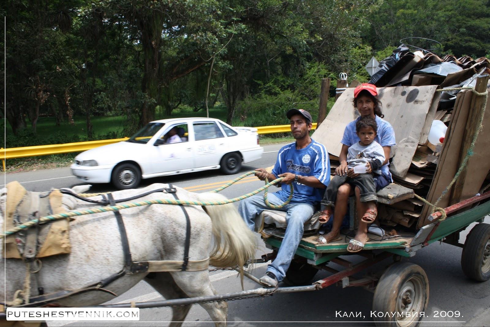 Колумбийская семья на лошадиной повозке