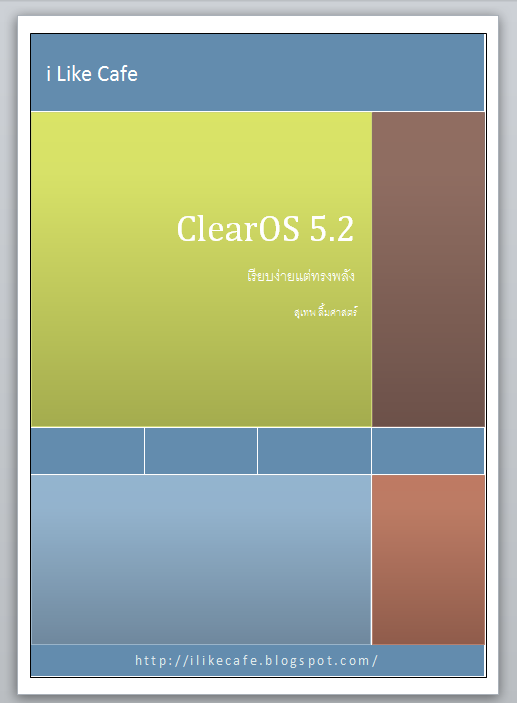 CLEAROS 5.2 TÉLÉCHARGER
