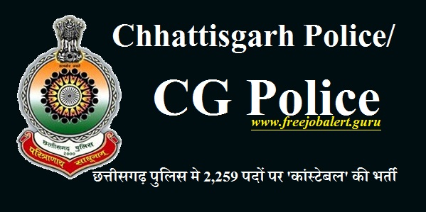 Chhattisgarh Police, CG Police, Chattisgarh, Police, Police Recruitment, Constable, Tradesman, 10th, Latest Jobs, Hot Jobs, cg police logo