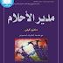 كتاب مدير الأحلام تأليف ماثيو كيلي pdf