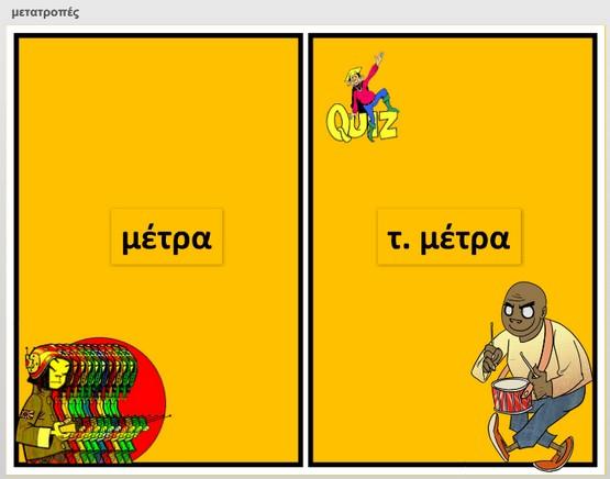 http://users.sch.gr/sjolltak/moodledata/mathoutput/quiz_metra_tetr_metra/story.swf