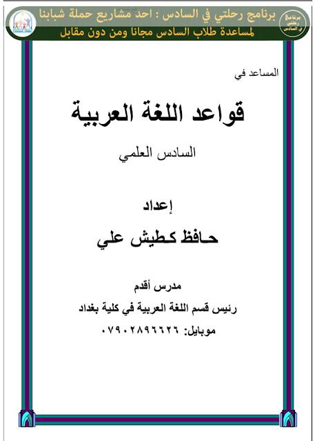 ملزمة اللغة العربية للأستاذ حافظ كطيش علي للصف السادس الأعدادي 2017