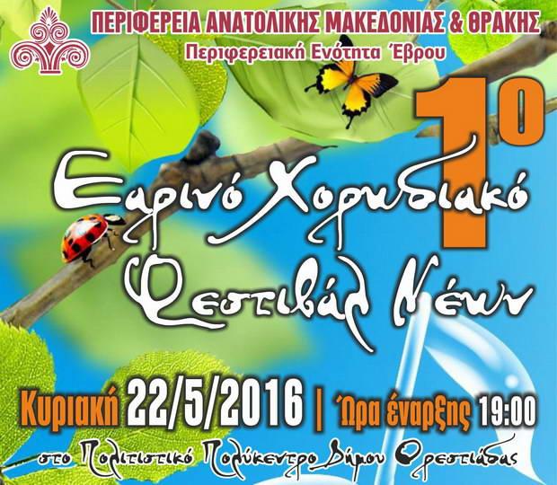 Εαρινό Χορωδιακό Φεστιβάλ Νέων στην Ορεστιάδα