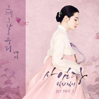 Lyric : Hyemi (Fiestar) - Back Then On That Day (OST. Saimdang, Light`s Diary)