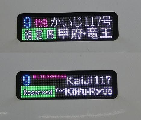 中央本線 特急 かいじ5 甲府・竜王行き E353系