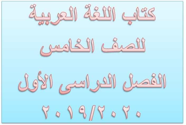 كتاب اللغة العربية للصف الخامس الفصل الدراسى الأول 2020 - مناهج الامارات