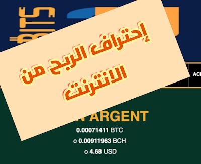 أفضل موقع للاستثمار في البتكوين  Bitcoin