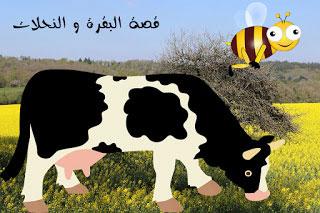 قصة للأطفال: البقرة و النحلة