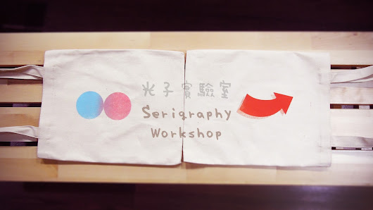 絹印工作坊 Serigraphy Workshop 2016/9/29 (四) 晚上7:00-10:00