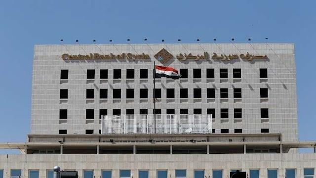 مصرف سوريا المركزي يحدد المبالغ التي يسمح بإدخالها وإخراجها من سوريا