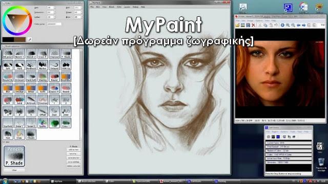 MyPaint: δωρεάν εφαρμογή ζωγραφικής