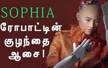 The Great Desire Of Robot Sophia!