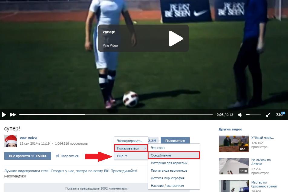Пожаловаться на видео В Контакте