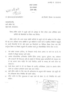 duty-hours-running-staff-hindi-page1
