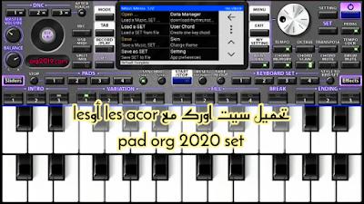 سيت اورك مع les acor أو les pad org 2020 set