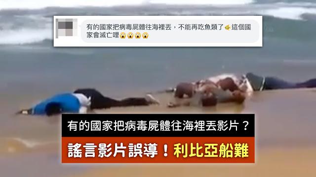有的國家把病毒屍體往海裡丟 不能再吃魚類了 謠言 影片