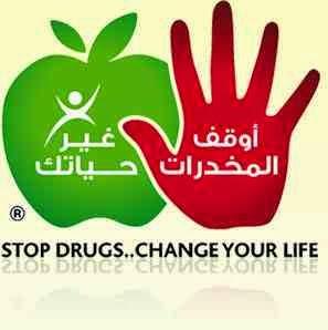 مشكلة المخدرات فى مصر والوطن العربي