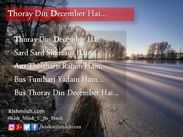 urdu poetry, shayari, december poetry, december urdu poetry, urdu poetry images, love shayari, urdu shayari, love poetry, sad urdu poetry, best urdu poetry, romantic poetry, love urdu poetry, hindi shayari,