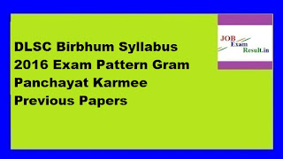 DLSC Birbhum Syllabus 2016 Exam Pattern Gram Panchayat Karmee Previous Papers