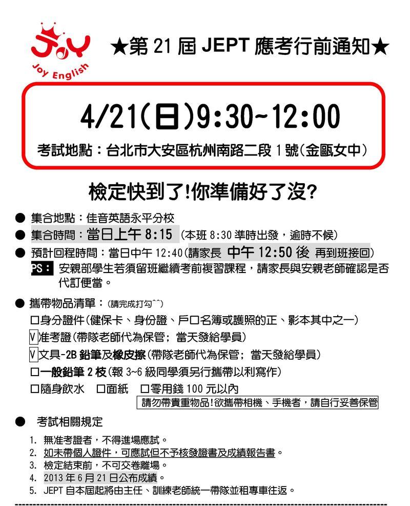 ★第21屆JEPT應考行前通知!   正華資優教育學苑 永平校