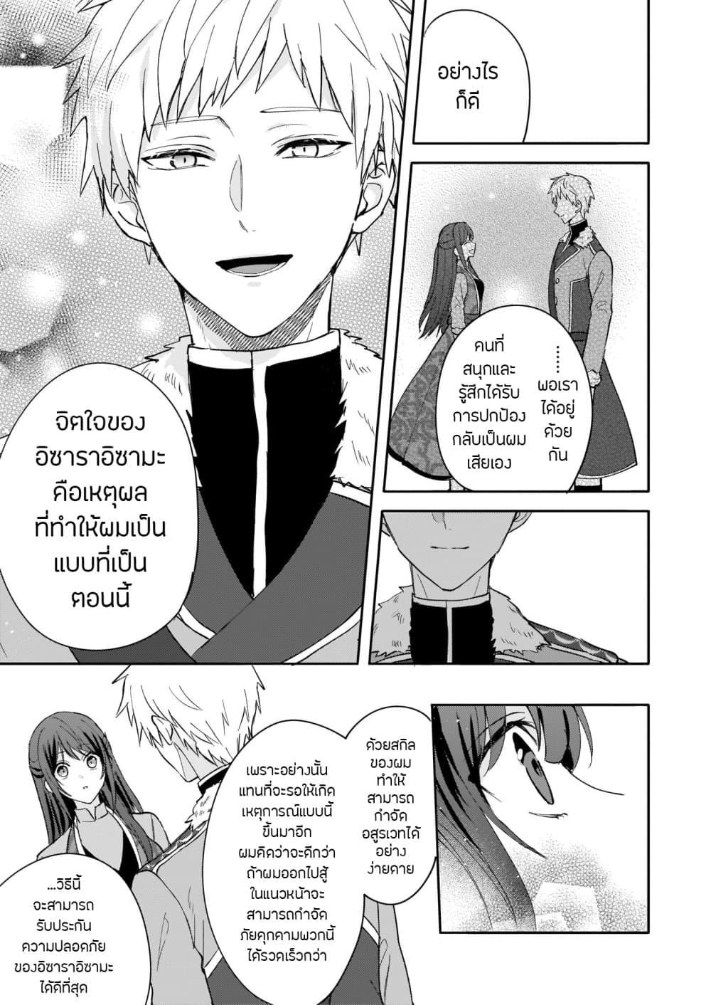 อ่านการ์ตูน Skill Daidokoro Shoukan wa Sugoi! Isekai de Gohan Tsukutte Point Tamemasu ตอนที่ 11 หน้าที่ 12