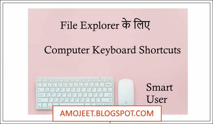 File-Explorer-Ke-Liye-Computer-Shortcut-Keys