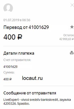 Выплата 400 рублей
