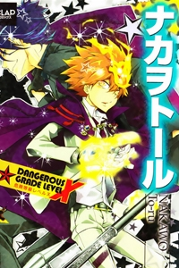 KHR Doujinshi - The one who rings that bell is, Sawada!