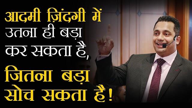 [*2019*] विवेक बिंद्रा के अनमोल विचार। Vivek Bindra Quotes in Hindi.