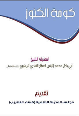 Download: Kaomat-ul-Kanooz pdf in Arabic by Ilyas Attar Qadri