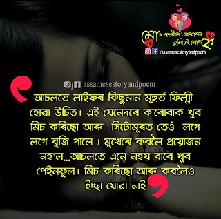 assamese lonely quotes | assamese love quotes photo