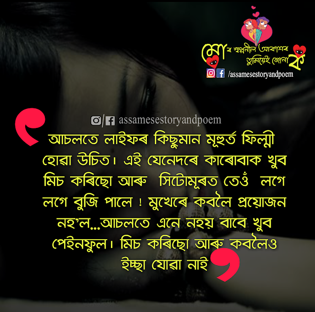 assamese lonely quotes   assamese love quotes photo