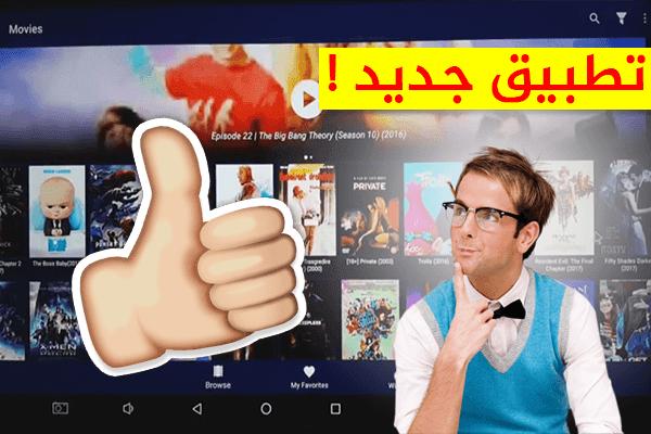 إليك هذا التطبيق الجديد لمشاهدة أحدث الأفلام و البرامج التليفزيونية على جهازك الأندرويد ( حصري )