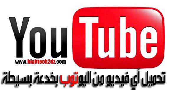 تحميل من اليوتوب