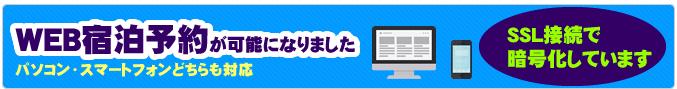 WEB宿泊予約