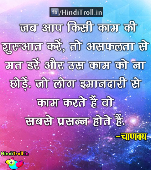 Suvichar Hindi Quotes Photo | Suvichar Wallpaper