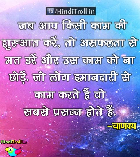 Jab aap Kisi Kaam Ki Shuruaat Kare | Suvichar Hindi Wallpaper