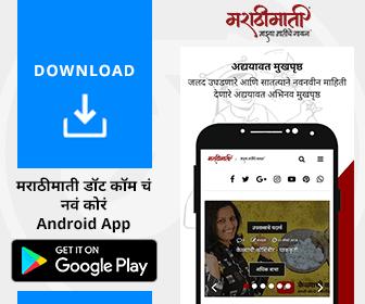 Download Android App of MarathiMati.com