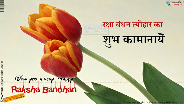 Rakshabandhan Greetings Quotes HDwallpapers sms in hindi