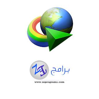 تحميل انترنت داونلود مانجر احدث اصدار كامل مجانا IDM 2017