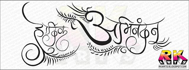 हार्दिक  अभिनंदन कैलीग्राफी