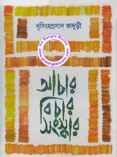 Achar Bichar Sangskar by Nrishinghaprasad Bhaduri