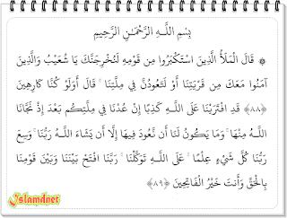 tulisan Arab dan terjemahannya dalam bahasa Indonesia lengkap dari ayat  Surah Al-A'raf Juz 9 Ayat 88-206 dan Artinya